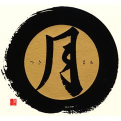 月丸 ロゴ 越前福井の蔵元 西岡河村酒造