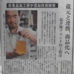 梅酒 乳酸菌でまろやか 2013年8月10日福井新聞
